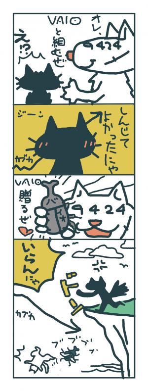 VAIOと9424