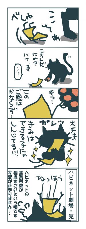 ハピネット妄想劇場
