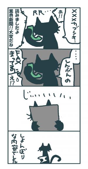 しょんぼり