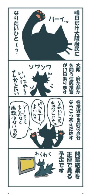大阪住民投票