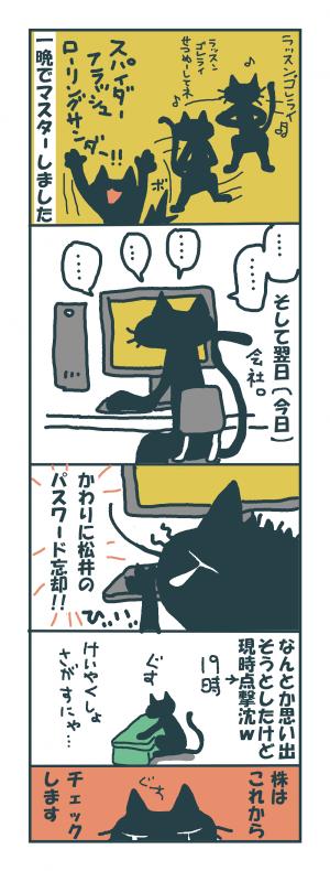 松井忘却?!