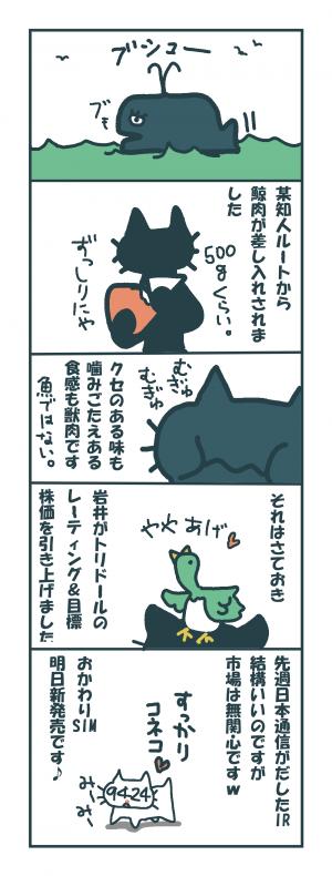 鯨肉とPF銘柄