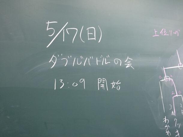 5/17 ダブルバトルの会1