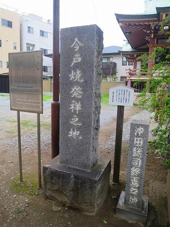 今戸神社石碑
