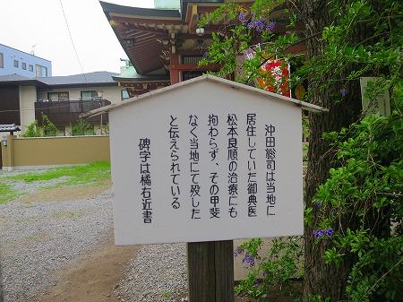 今戸神社立札