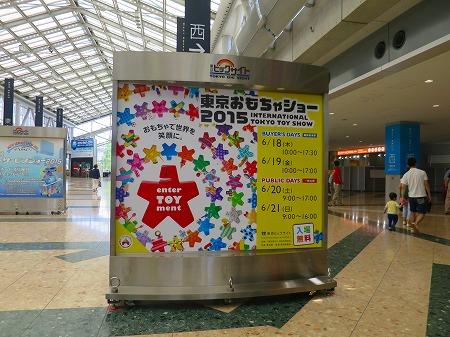 東京おもちゃショー1