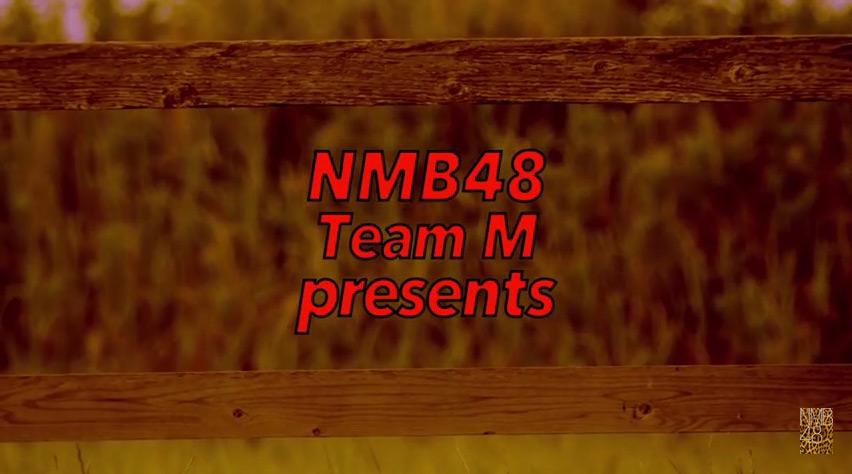 【エンタメ画像】NMB48,「ドリアン少年」Type-B収録、チームM「僕だけのSecret time」MV公開!!!