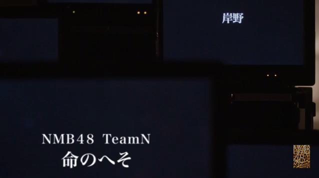 【エンタメ画像】NMB,【本日2回目】「ドリアン少年」Type-A収録、チームN「命のへそ」MVキタコレ!!!