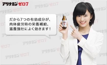 【エンタメ画像】NMB48 ,さや姉出演「アリナミン7」放送開始キタ━━━━(゚∀゚)━━━━!!
