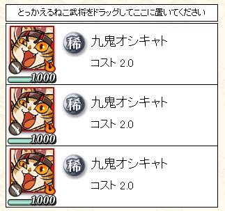 とっかえ4