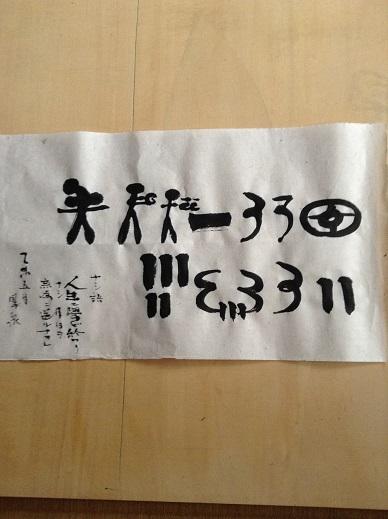 トンパ文字