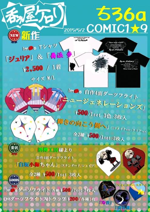 COMIC1★9 お品書き