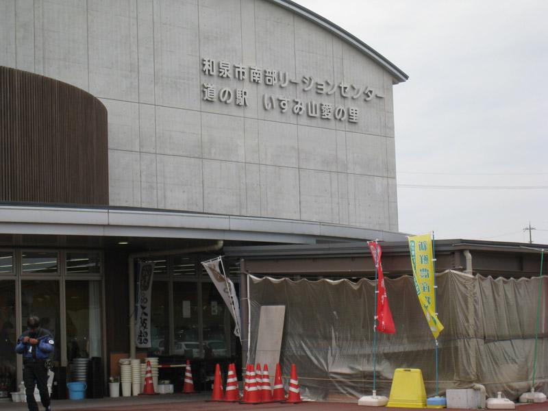 01izumi20101017.jpg