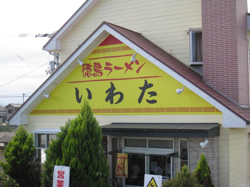 02iwata20100925.jpg