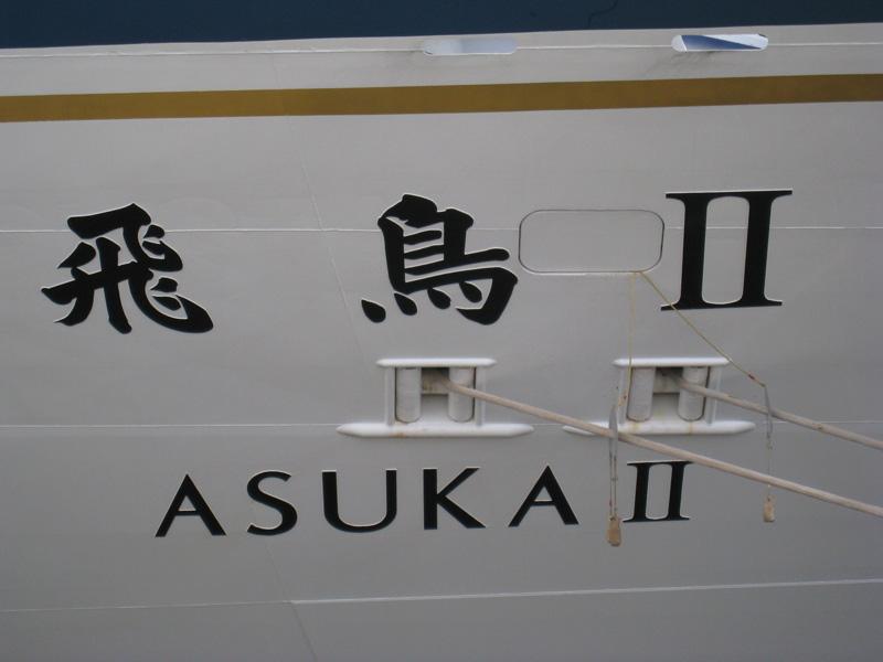 05asuka20101114.jpg