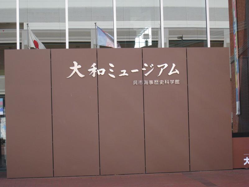 05yamato20121104.jpg