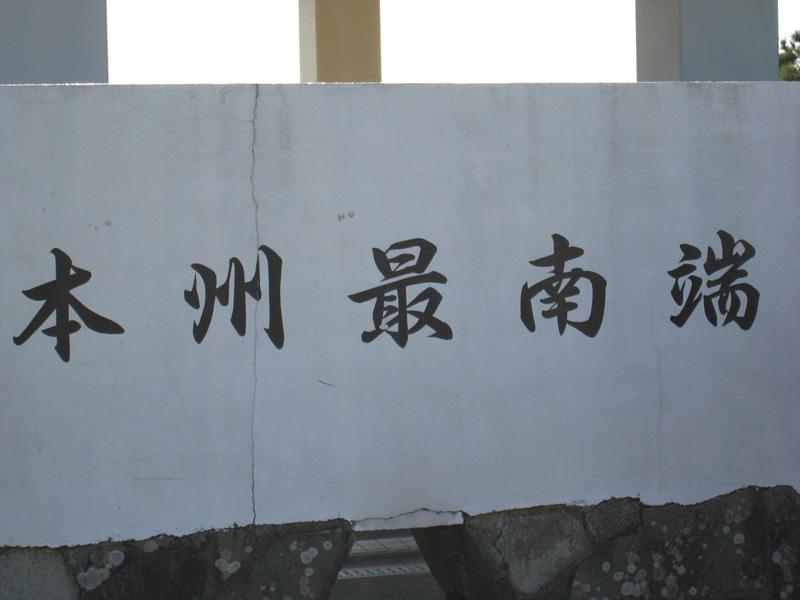 09shio20101205.jpg