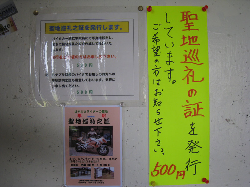 11hayabusa20100612.jpg
