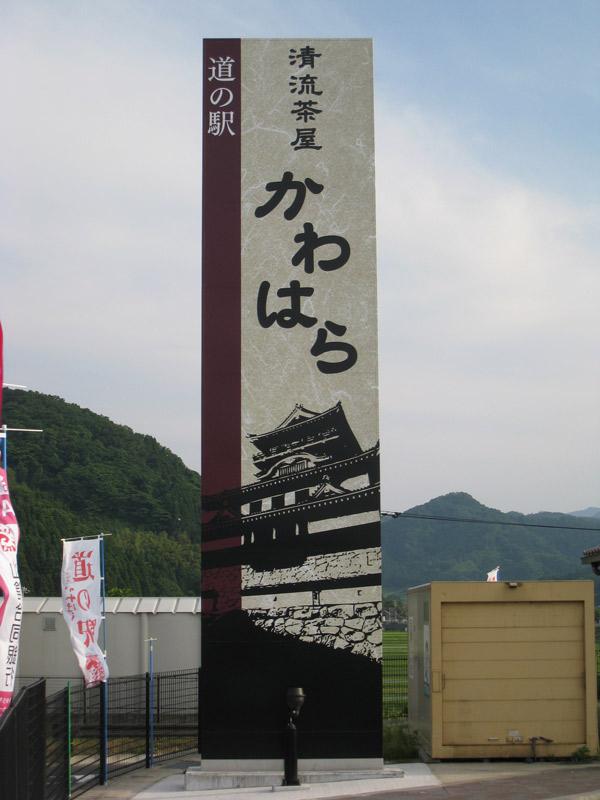 14kawa20100612.jpg