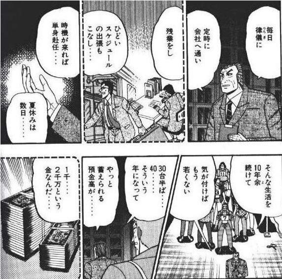 カイジ 利根川 セリフ 2000万円