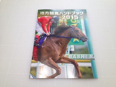 本家カタログ20155
