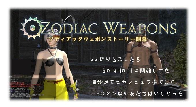 ffxiv 2014-10-11 16-23-27-35