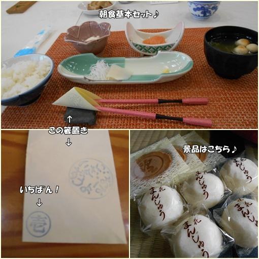 望川閣朝食