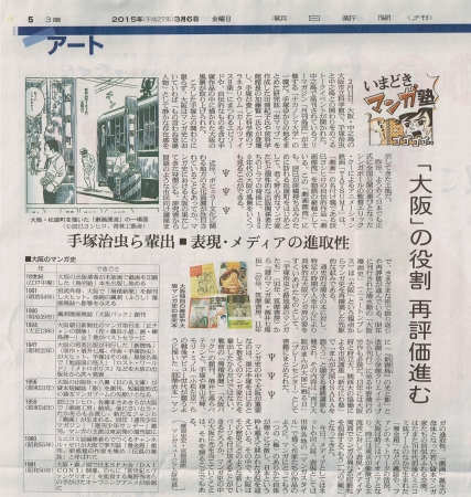 朝日新聞20150306ナカノシマ大学紹介記事