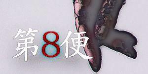 un00mokuji_un0804.jpg