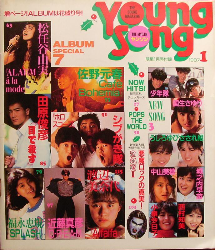 1987ysong.jpg