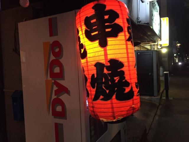 kushiyaki0613.jpg