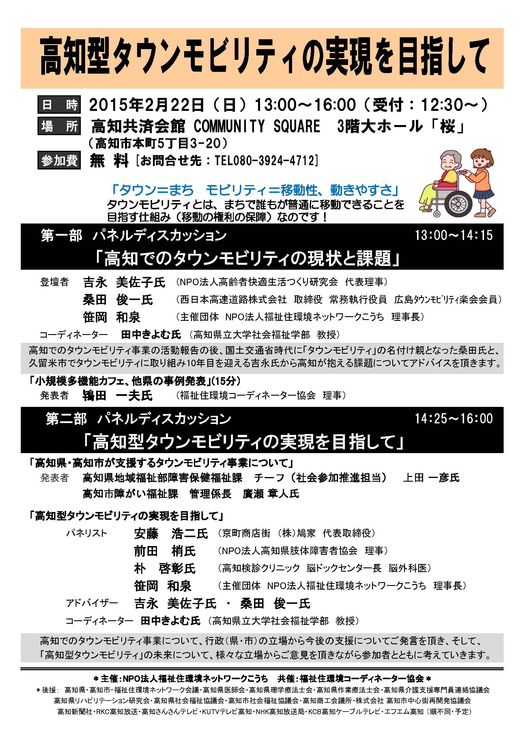 2015TM ちらし(最終)0210_ページ_1