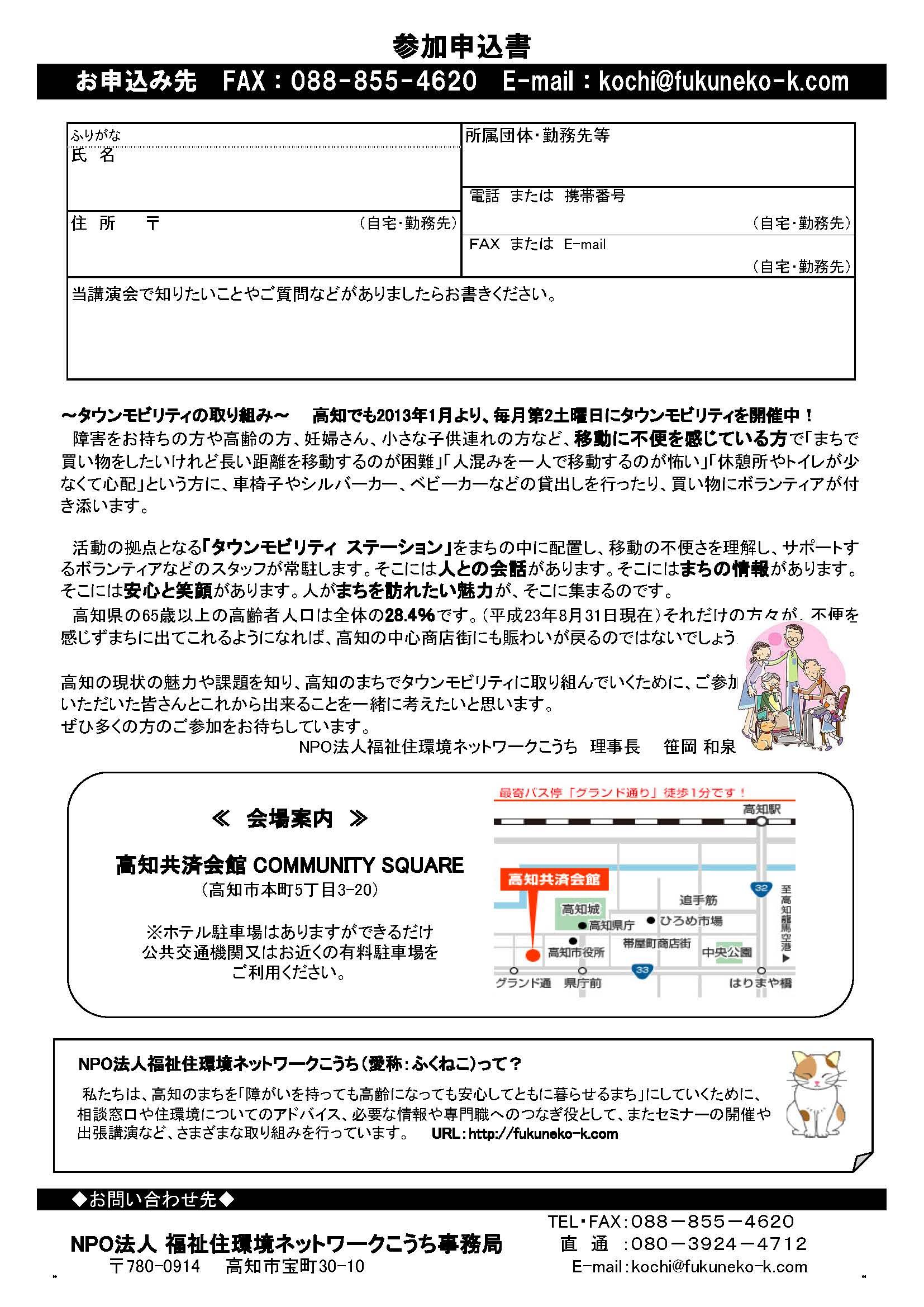 2015TM ちらし(最終)0210_ページ_2