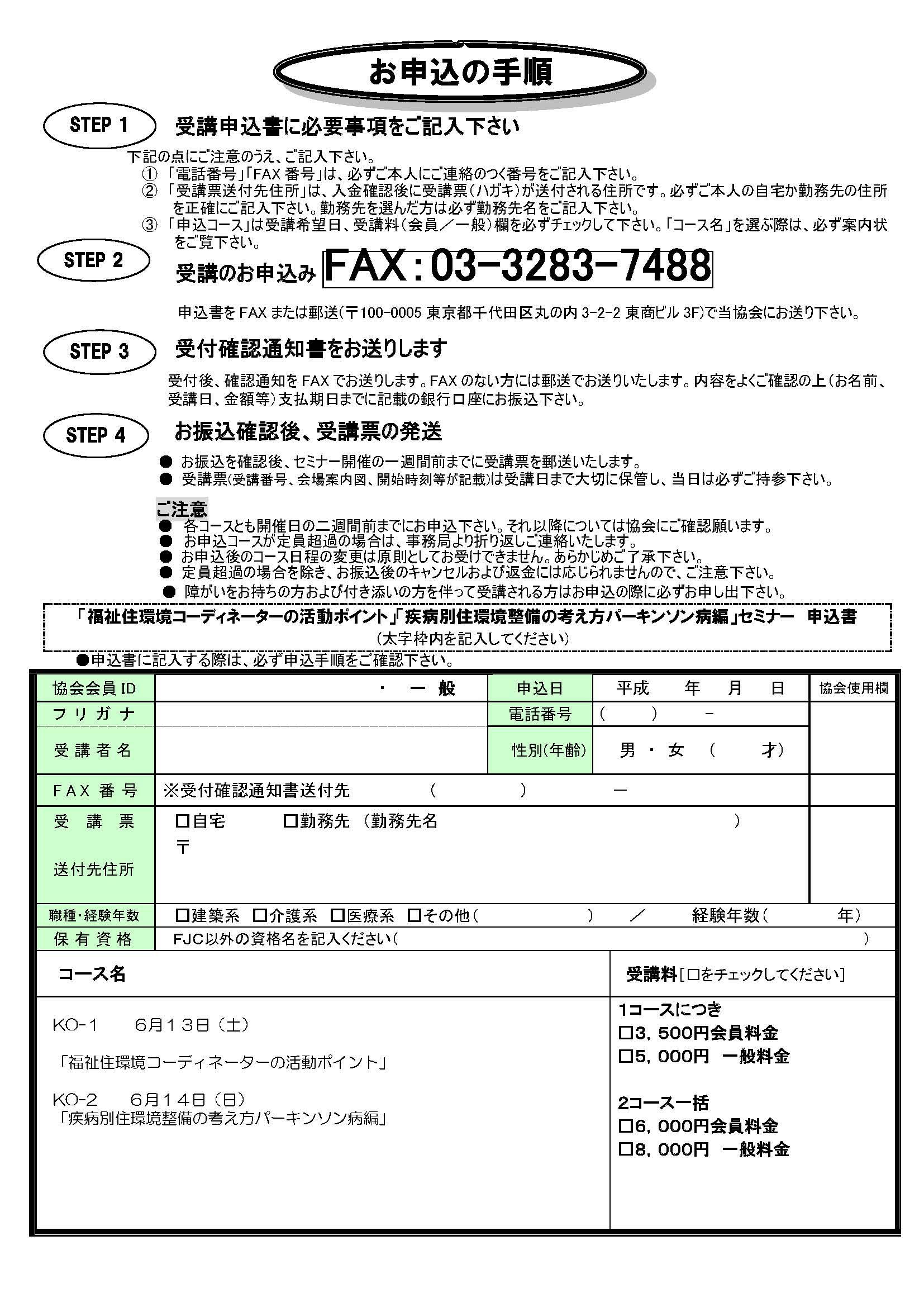 KO-1・CKO-2 FJCの活動ポイント・疾病別パーキンソン(高知)_ページ_2