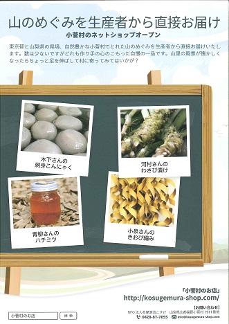 0522小菅村のお店