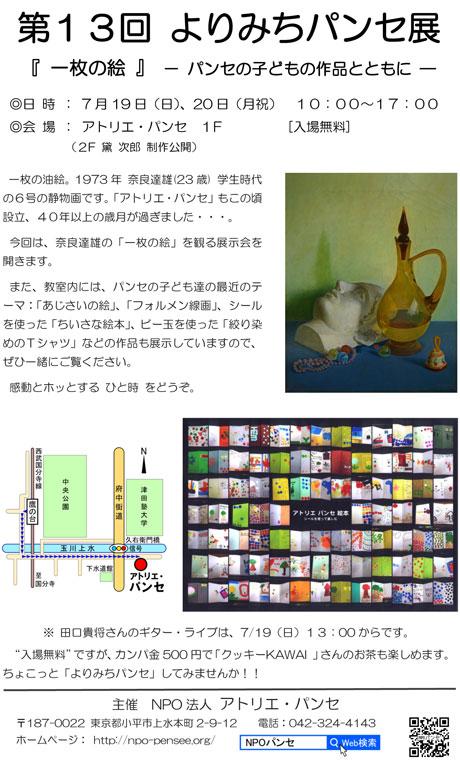 20150719.jpg