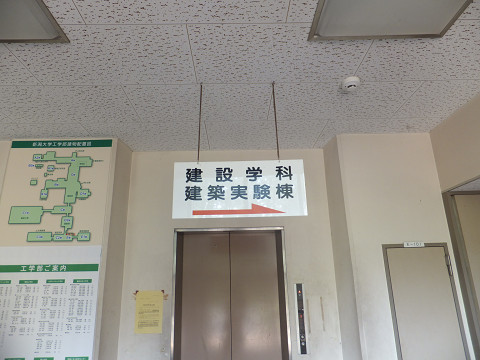 0878 実験棟看板