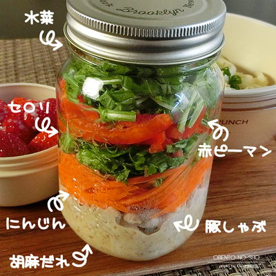 ブルックリンジャーの胡麻しゃぶサラダうどん弁当02
