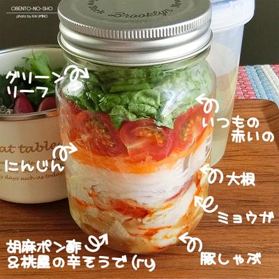 大根の豚しゃぶサラダ弁当02