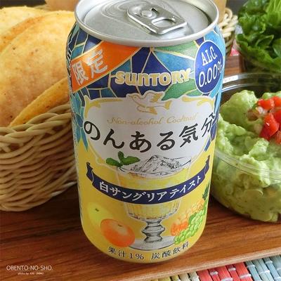 アボカド&豆のトマト煮込みタコス弁当04