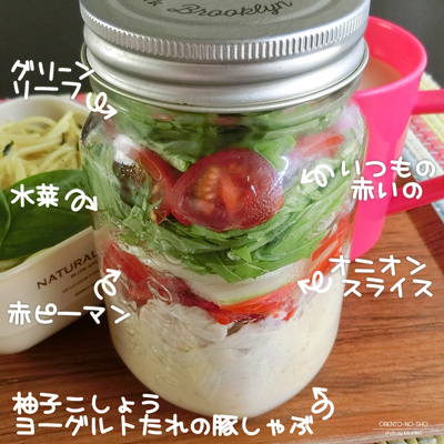 柚子胡椒ヨーグルトの豚しゃぶサラダ弁当02