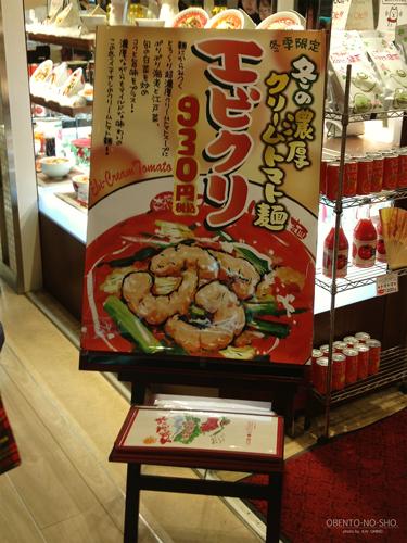 エビクリ@太陽のトマト麺Next新宿ミロード02