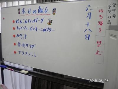 kyuusyoku6-3.jpg