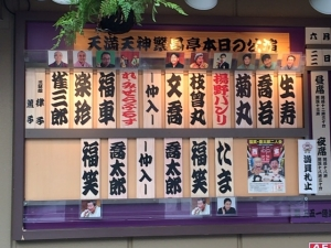 15年6月22日 福笑・喬太郎二人会...