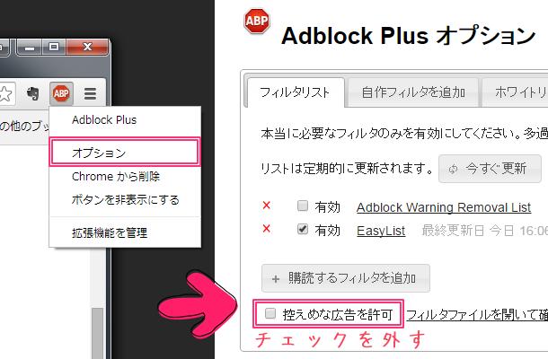 adblock2.png