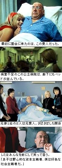 映画「みなさん、さようなら」 2003年カナダ映画 監督:ドゥニ ...