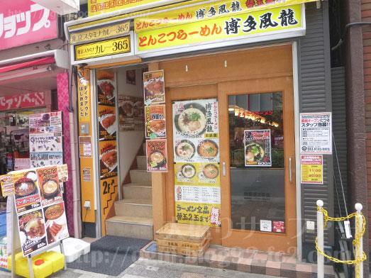 東京スタミナカレー365秋葉原スペシャルカレー005
