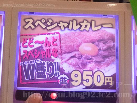 東京スタミナカレー365秋葉原スペシャルカレー011