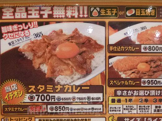 東京スタミナカレー365秋葉原スペシャルカレー013