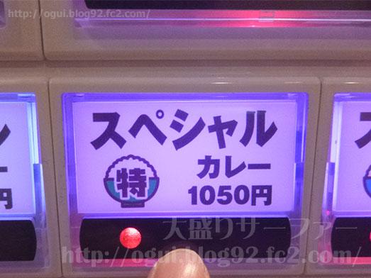 東京スタミナカレー365秋葉原スペシャルカレー023